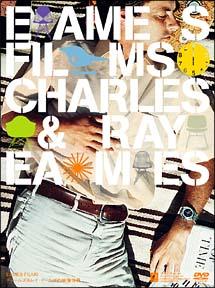 Eames Films~チャールズ&レイ・イームズの映像世界