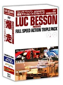 リュック・ベッソン presents 爆走アクション・トリプルパック