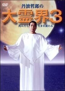 大霊界 3