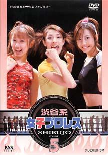 渋谷系女子プロレス