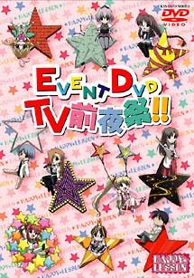 HAPPY☆LESSON 祭りだわっしょい!TV前夜祭
