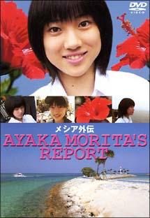 メイキング・オブ・メシア AYAKA MORITA'S REPORT