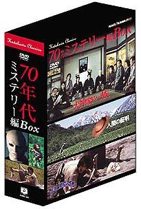 角川映画クラシックBOX<70年代ミステリー編>