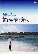 LOVE ASIA 花びらの舞う海へ