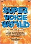 SUPER VOICE WORLD~夢と自由とハプニング~