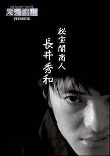 完売劇場Presents 「秘宝闇商人 長井秀和」
