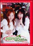 「雅弓と麻里安のクリスマスウィッシュ」【Red Disc】