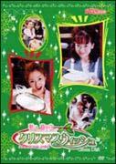 「雅弓と麻里安のクリスマスウィッシュ」【Green Disc】