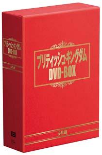 ブリティッシュ・キングダム DVD-BOX 1(6枚組)