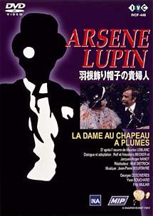 怪盗紳士アルセーヌ・ルパン