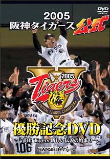 2005 阪神タイガース公式優勝記念DVD~70th Tigers 新しい伝説の始まり~