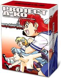 プロジェクトA子 DVD完全BOX