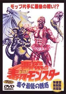 悪魔の毒々モンスター 3 毒々最後の誘惑