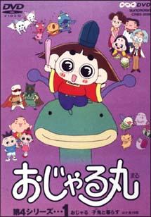 おじゃる丸 第4シリーズ