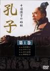張山『三国志コレクションBOX 三國志演義』