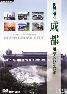 世界遺産 成都~川が交わる都市