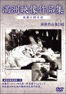 満鉄記録映画集 10