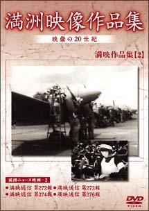 満洲ニュース映画 2