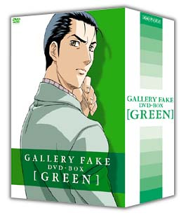 ギャラリーフェイク DVD-BOX