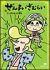 ぜんまいざむらい〜豆丸、テングになる〜[ANSB-2339][DVD]