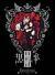 黒執事 III(完全生産限定版)[ANZB-3775][DVD]
