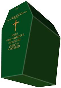 ユニバーサル・モンスター・コレクション 緑