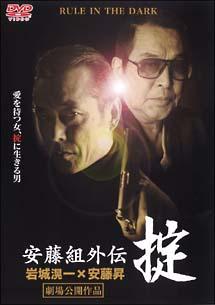 武知鐘典『安藤組外伝・掟』