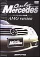 Only Mercedes コンプリートカーの世界 1 AMG version