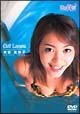 Cut Loose(東京美優)