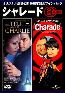 シャレード オリジナル劇場公開40周年記念ツインパック