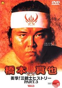 闘魂Vスペシャル 衝撃!三銃士ヒストリー 3~橋本真也 1992-1995