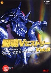 闘魂VヒストリーDVD 3