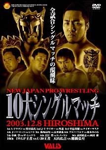 新日本プロレス 10大シングルマッチ