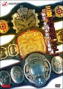 新日本プロレス 三冠王者列伝 VOL.1 ~新生・全日本初代王者編~