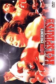 K-1 SPIRITS'99完全版~魂の戦い