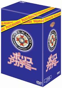 ポリスアカデミー お買い得パック DVD