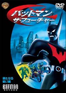 バットマン:ザ・フューチャー 新たなる戦い 編