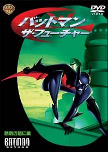 バットマン:ザ・フューチャー 勝利の陰に 編