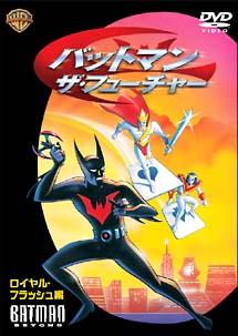 バットマン:ザ・フューチャー ロイヤル・フラッシュ編