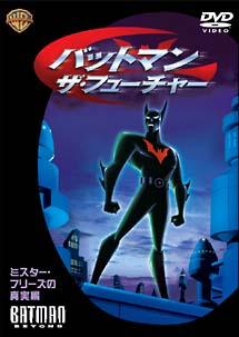 バットマン:ザ・フューチャー ミスター・フリーズの真実編