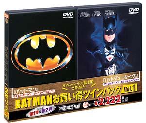 BATMAN お買い得ツインパック Vol.1
