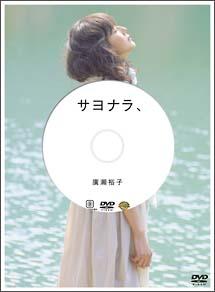廣瀬裕子のしあわせになるDVD「サヨナラ、」