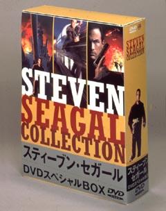 スティーブン・セガール スペシャルBOX