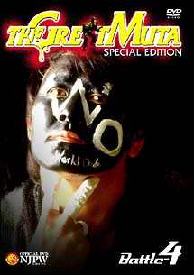 THE GREAT MUTA【SPECIAL EDITION】BATTLE-4