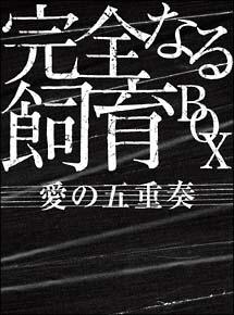 完全なる飼育 ~愛の五重奏~ DVD-BOX