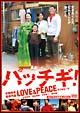 パッチギ!LOVE&PEACE スタンダード・エディション