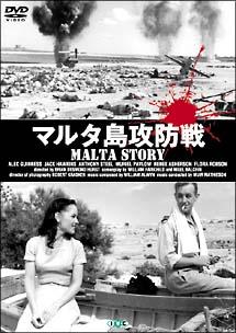 マルタ島攻防戦