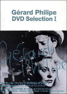 ジェラール・フィリップ DVDセレクション I