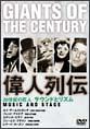 20世紀の巨人【サウンドとリズム】