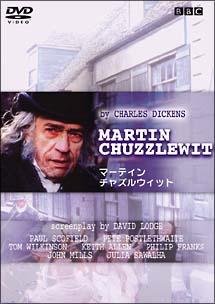 マーティン・チャズルウィッツ